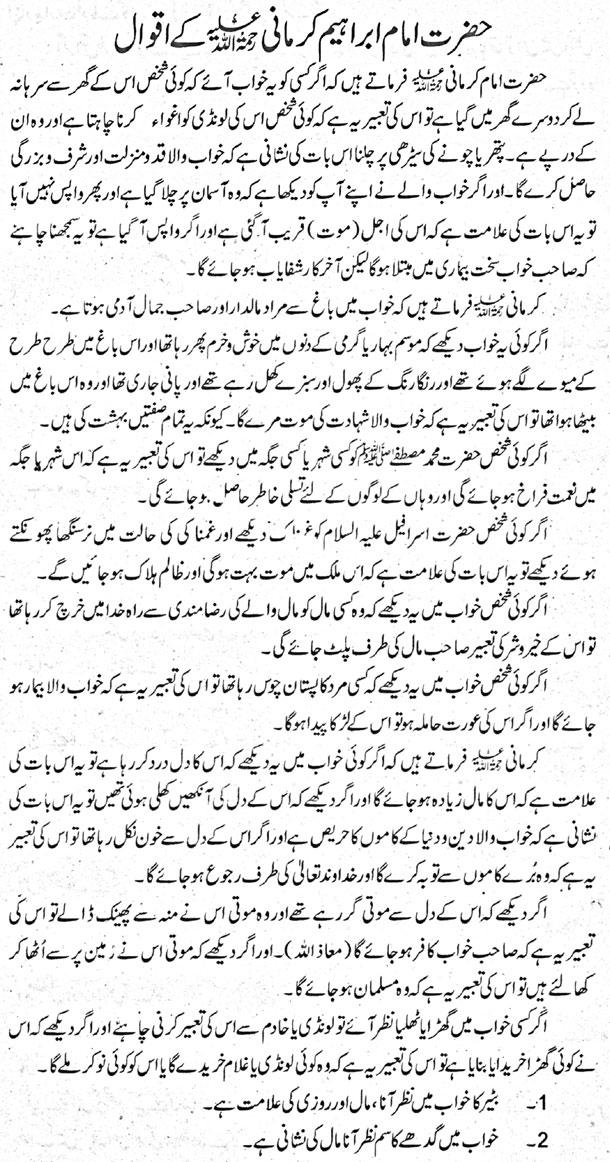 Hazrat-Imam-Ibrahim-Karmani