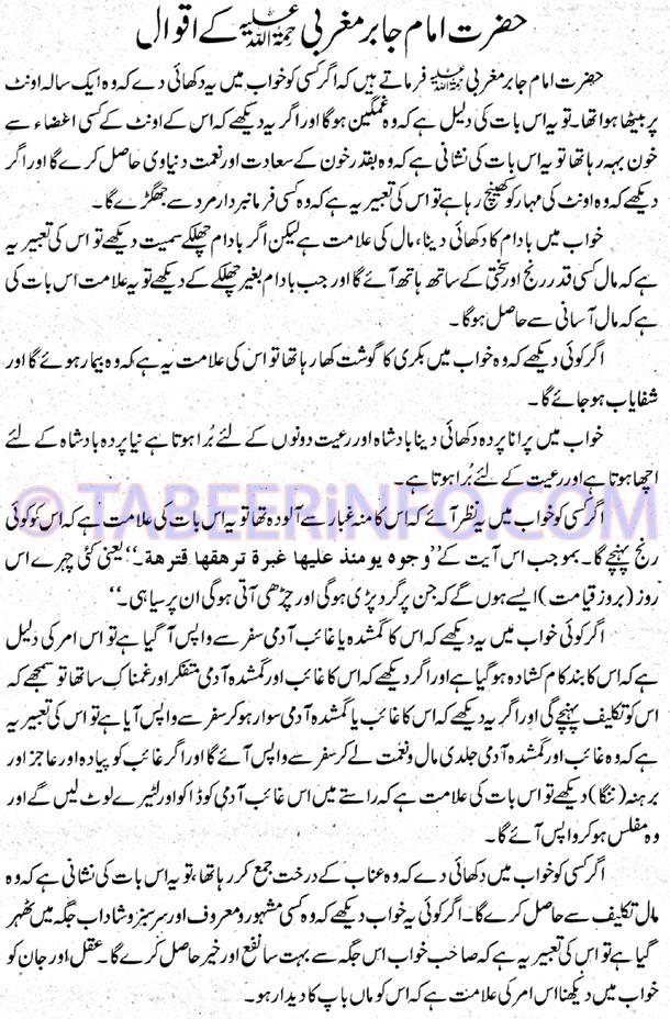 Hazrat-Imam-Jabar-Maghrabi-