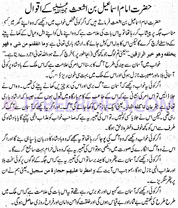 Hazrat-Ismaeel-Bin-Ashas-RA