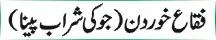 faqaa-khordan-joo-ki-sharab-pina