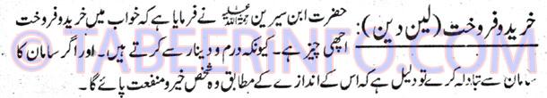 Kharid-o-Farokht-Lain-Dain