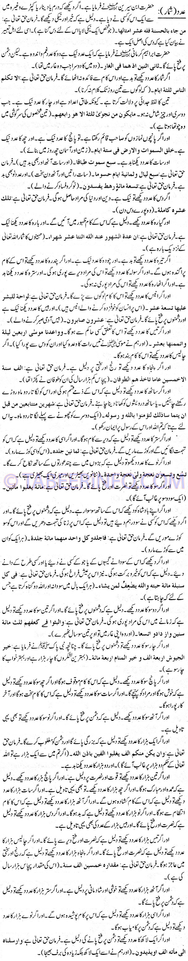 adad-shumar-shamaar