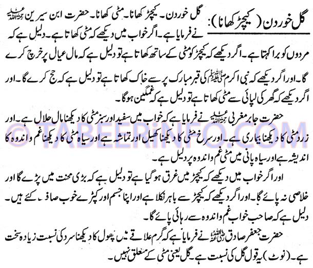 gul-khordan-kichar-khana