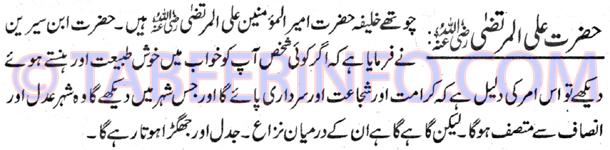 hazrat-ali-al-murtaza