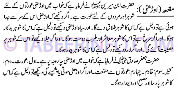 maqnah-odhani