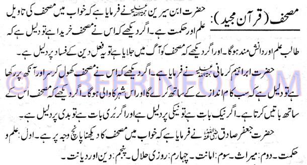 mashaf-Quran-Majeed