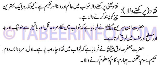 naqaad-parkhane-wala