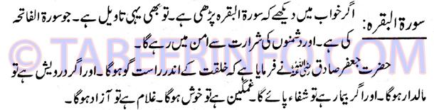 surah-baqrah