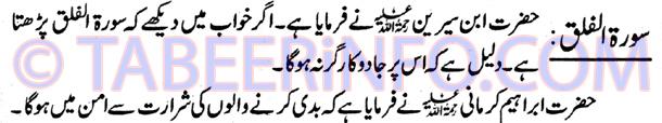surah-falaq