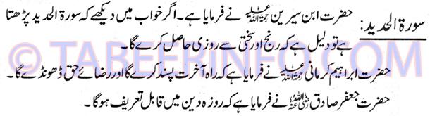 surah-hadeed