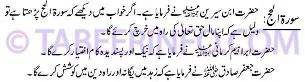 surah-hajj