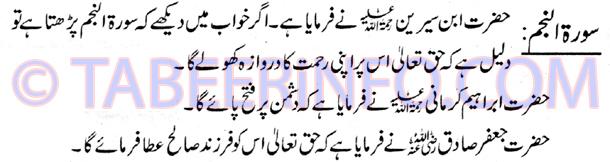 surah-najam