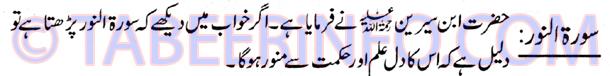 surah-noor
