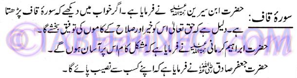 surah-qaaf