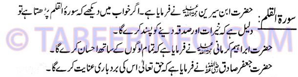 surah-qalam