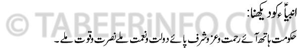 anbiya-alai-hi-salam-ko-dek