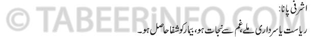 ashrafi-pana-tabeer