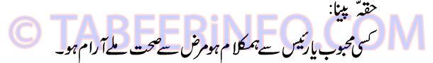 huqqa-pina