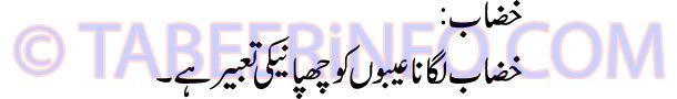 khazzab