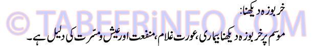 khwab-main-kharbozah-dekhna