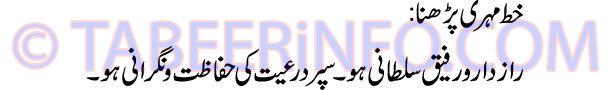 khwab-main-khat-mohri-parhn