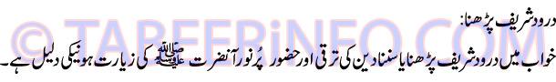 darood-shahrif-parhna
