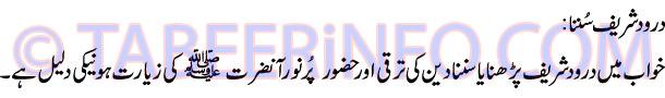 darood-shahrif-sunna-tabeer