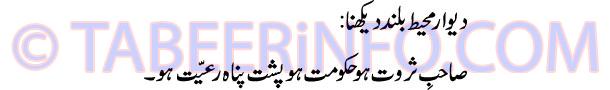dewar-muheet-buland-dekhna
