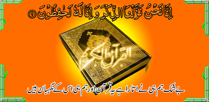 MP3-Holy-Urdu-Quran
