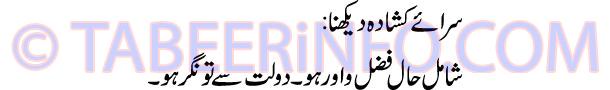 sara-e-kashada-dekhna-tabee