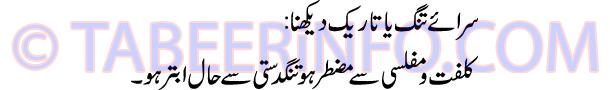 sara-e-tangya-tareek-dekhna