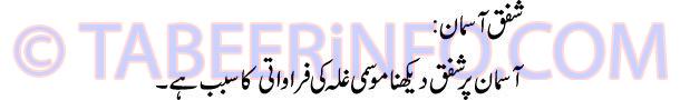 shafaq-asman-tabeer