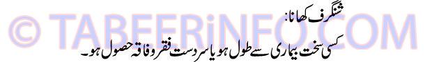 shangraf-khana-tabeer
