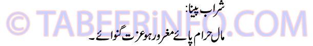 sharab-pina-tabeer