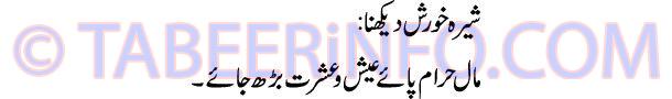 sheerah-khorash-dekhna-tabe