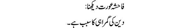 fahsah-aurat-dekhna-tabeer