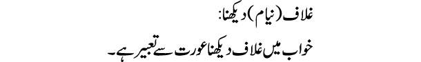 ghalaf-nayam-dekhna-tabeer