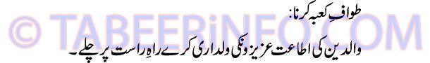 tawaf-e-kaba-karna-tabeer