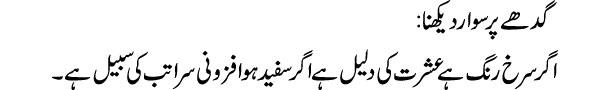 gadhay-par-sawar-hona-tabee