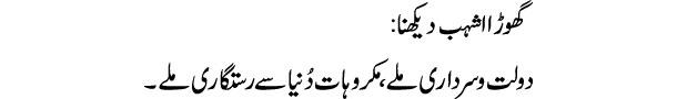 ghora-ashahab-dekhna-tabeer