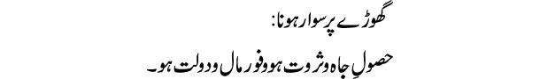 ghoray-par-sawar-hona-tabee