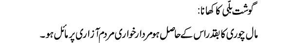 goshat-billi-ka-khana-tabee