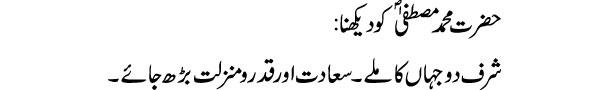 hazrat-muhammad-mustafa-s.a