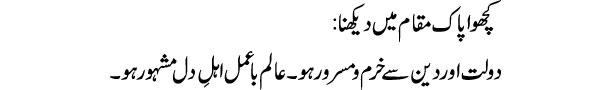 kachwa-pak-muqam-mein-dekhn
