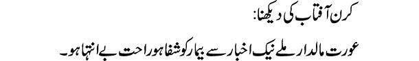 karan-aftab-ki-dekhna-tabee