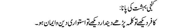 kunji-bahasht-ki-pana-tabee