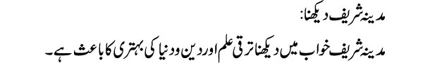 madina-sharif-dekhna-tabeer
