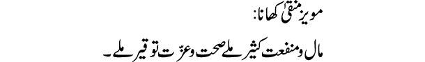 maweez-manqa-khana-tabeer