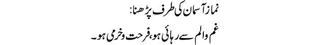 namaz-asman-ki-taraf-pahrna