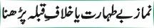 namaz-bay-taharat-ya-khalafe-qibla-parhna